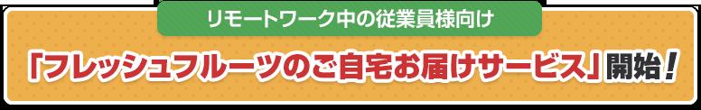 リモートワーク中の従業員様向け 「フレッシュフルーツのご自宅お届けサービス」開始!