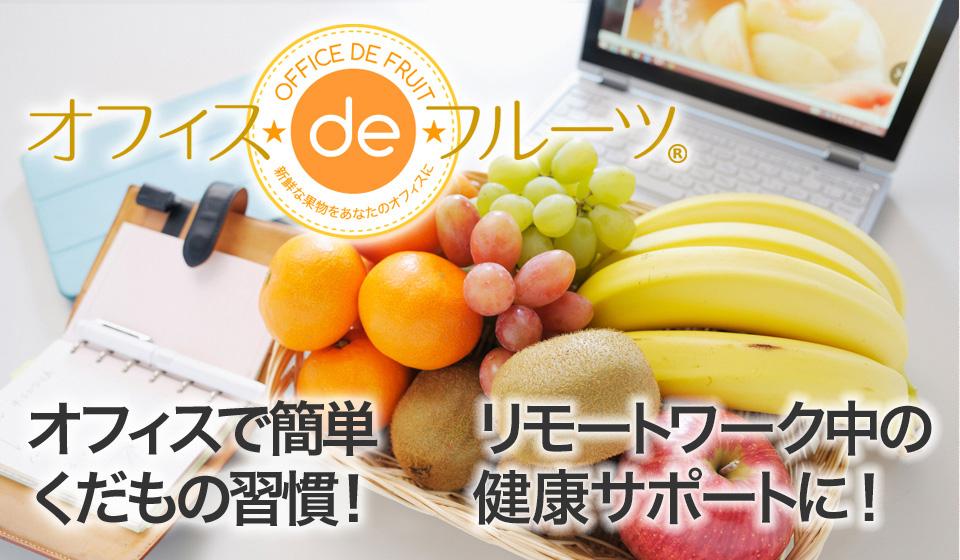 オフィスへフルーツの宅配は、「オフィスdeフルーツ」送料無料で果物をお届け