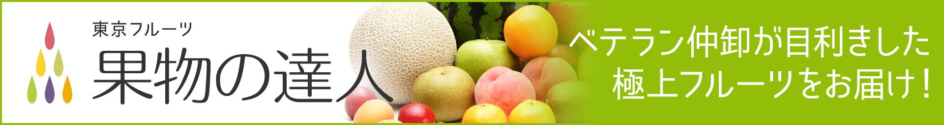 ベテラン仲卸が目利きした極上フルーツをお届け!果物の達人
