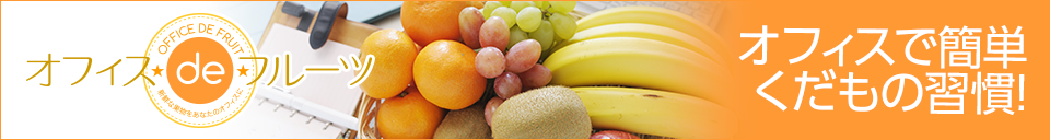 オフィスdeフルーツ オフィスで簡単果物習慣!