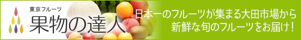 東京フルーツ 果物の達人 日本一のフルーツが集まる大田市場から新鮮な旬のフルーツをお届け!