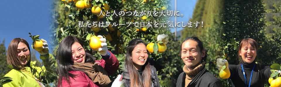人と人のつながりを大切に。私たちはフルーツで日本を元気にします!